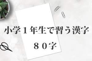 小学1年生で習う漢字一覧《音読み・訓読み付き》80字