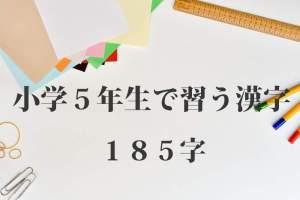 小学5年生で習う漢字一覧《音読み・訓読み付き》185字