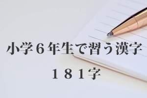 小学6年生で習う漢字一覧《音読み・訓読み付き》181字