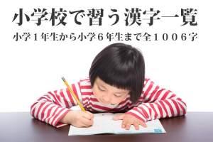 小学校で習う漢字一覧《音読み・訓読み付き》学年別-全1006字