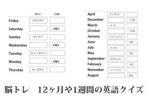 初級英単語『月・曜日・年月日・時間』クイズ- 無料学習プリント