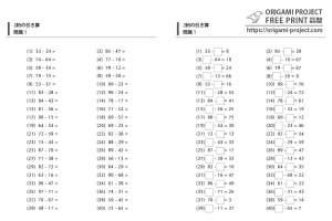 暗算トレーニング『2桁 ー 2桁の引き算』