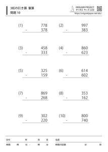 3桁-3桁の引き算 筆算10