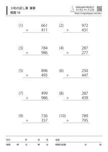3桁+3桁の足し算|筆算10