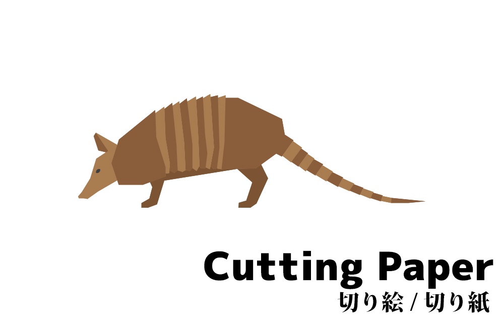 アルマジロの切り絵・切り紙 簡単な動物の《無料》型紙・図案