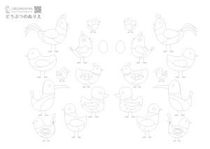 かわいい鳥の簡単塗り絵《幼児子供向け》 無料ダウンロード・印刷