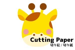 子供向けの切り絵・切り紙『キリン』|かわいい動物の切り紙図案【無料】