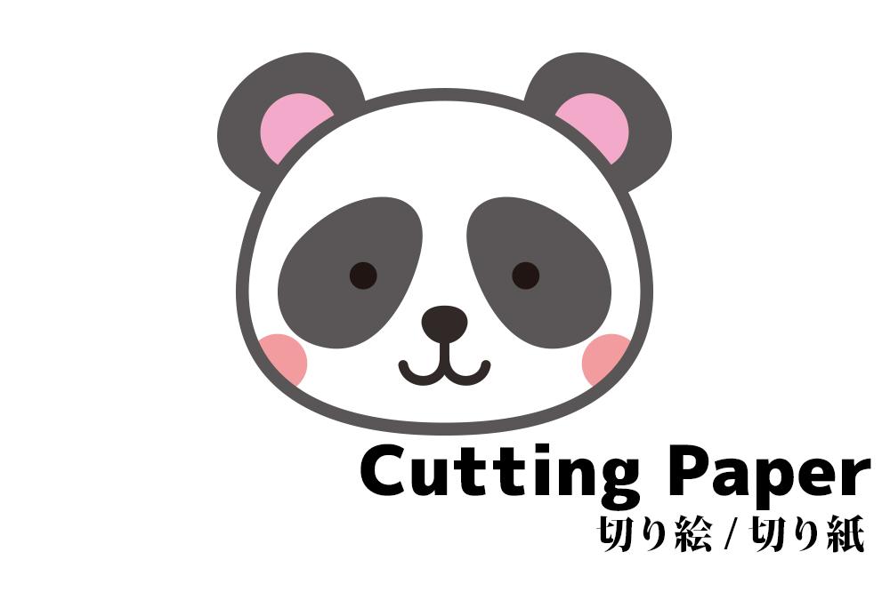 子供向けの切り絵・切り紙『パンダ』