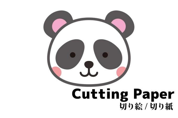 子供向けの切り絵切り紙パンダ簡単かわいい動物の無料型紙