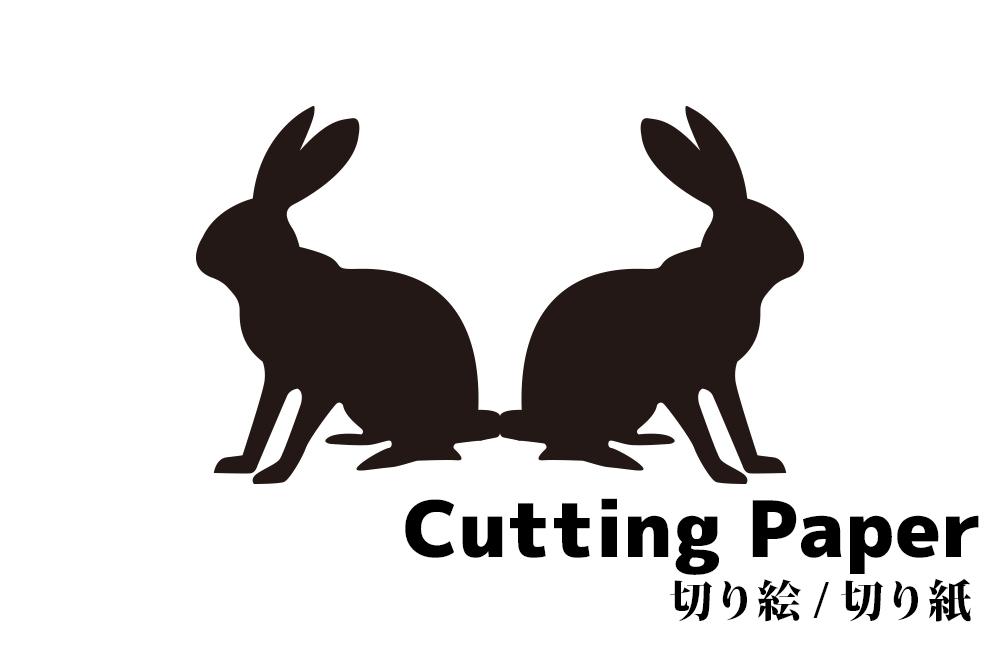 ウサギの切り絵・切り紙|簡単な動物の《無料》型紙・図案