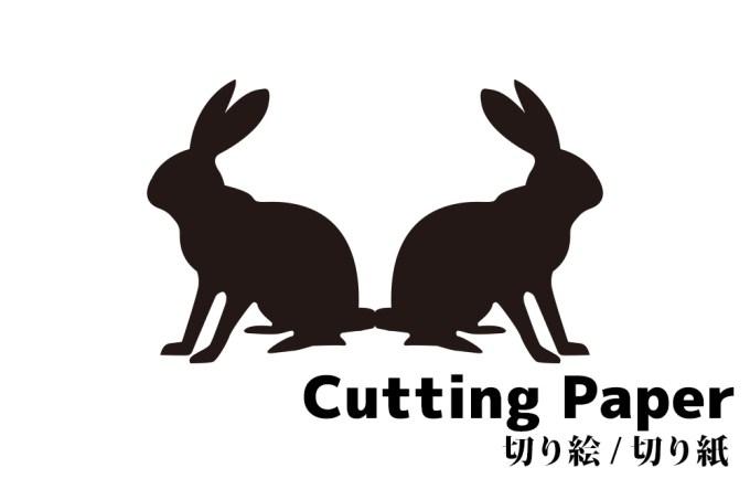 ウサギの切り絵切り紙簡単な動物の無料型紙図案 折り紙japan