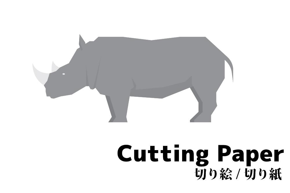 サイの切り絵・切り紙|簡単な動物の《無料》型紙・図案
