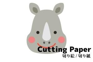 子供向けの切り絵・切り紙『サイ』|簡単かわいい動物の《無料》紙型・図案