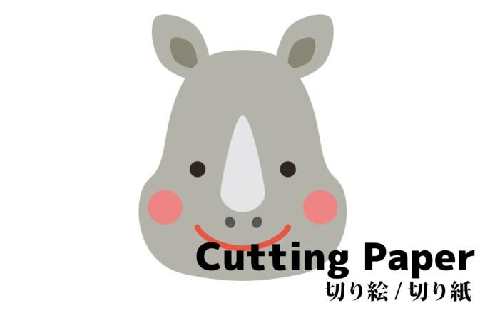 子供向けの切り絵切り紙サイ簡単かわいい動物の無料型紙