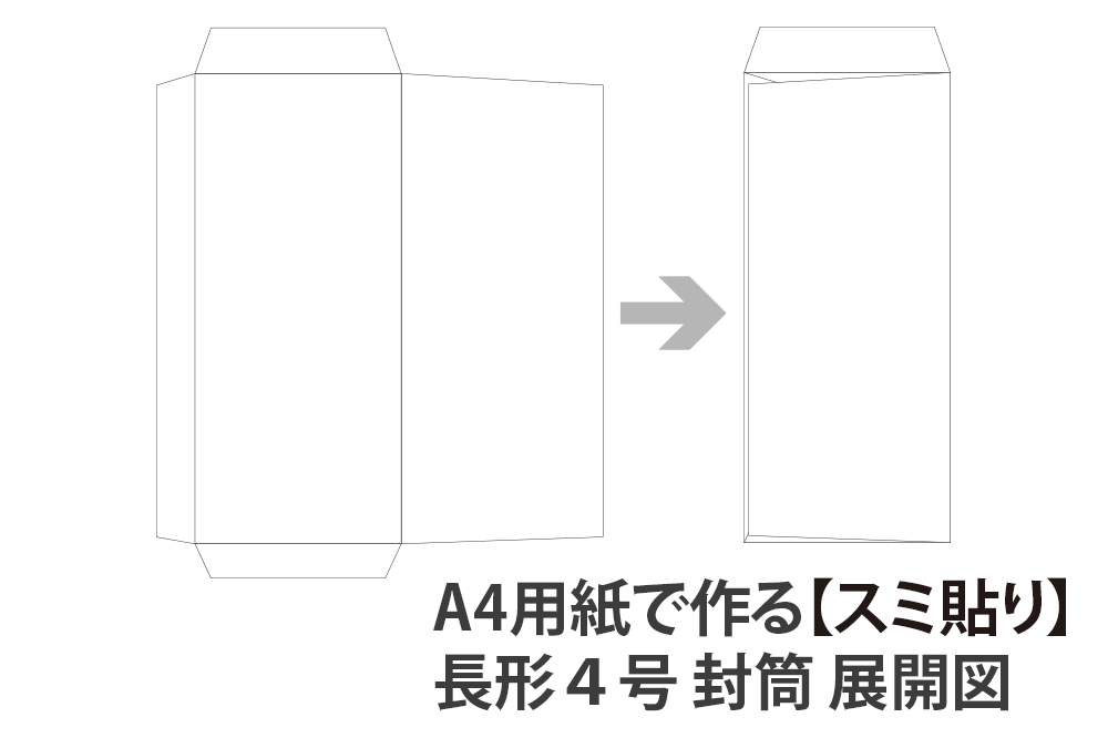 長形4号 封筒 展開図 【スミ貼り】