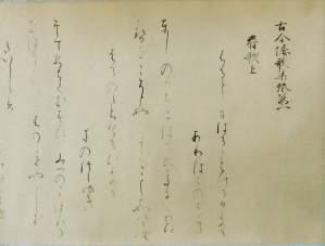 《字母一覧》ひらがな・カタカナの由来となった漢字