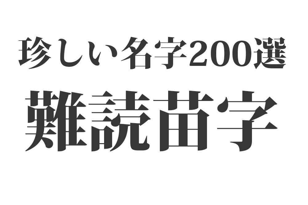 いちじく 漢字