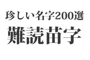 これ読める?珍しい名字・苗字200選【難読】