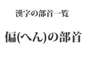 偏(へん)の部首76種類 一覧 - 漢字の部首の読み方と漢字例