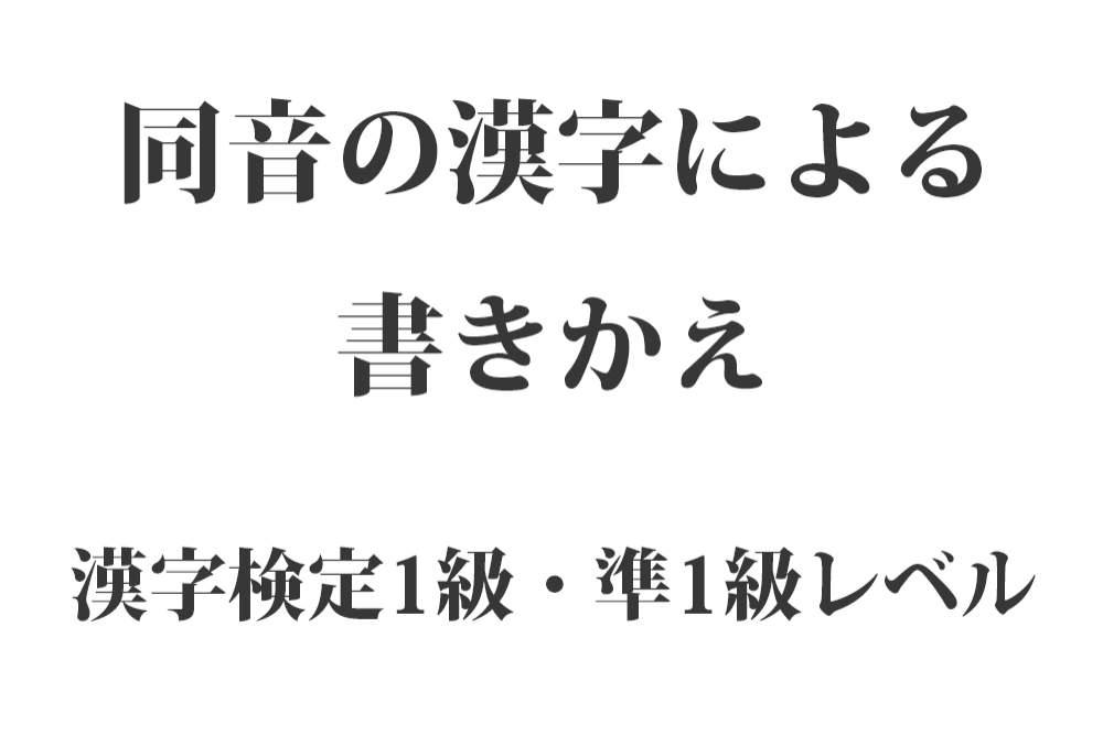 検定 レベル 漢字