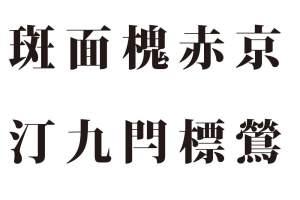 読めそうで読めない【1文字の難読名字・苗字】一覧