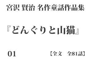 『どんぐりと山猫』【全文】宮沢 賢治 名作童話作品集 全81話