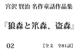 『狼森と笊森、盗森』【全文】宮沢 賢治 名作童話作品集 全81話