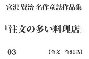 『注文の多い料理店』【全文】宮沢 賢治 名作童話作品集 全81話