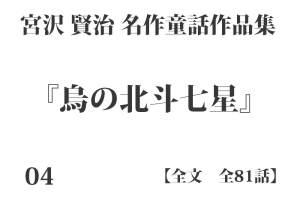 『烏の北斗七星』【全文】宮沢 賢治 名作童話作品集 全81話