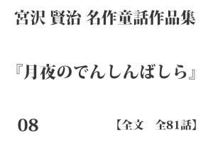 『月夜のでんしんばしら』【全文】宮沢 賢治 名作童話作品集 全81話