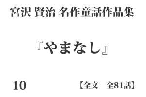 『やまなし』【全文】宮沢 賢治 名作童話作品集 全81話