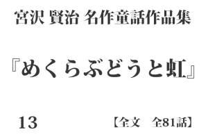 『めくらぶどうと虹』【全文】宮沢 賢治 名作童話作品集 全81話