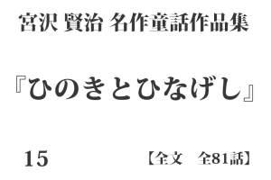『ひのきとひなげし』【全文】宮沢 賢治 名作童話作品集 全81話