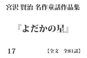 『よだかの星』【全文】宮沢 賢治 名作童話作品集 全81話
