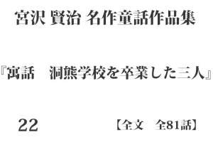 『寓話 洞熊学校を卒業した三人』【全文】宮沢 賢治 名作童話作品集 全81話