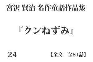 『クンねずみ』【全文】宮沢 賢治 名作童話作品集 全81話
