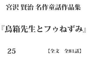 『鳥箱先生とフゥねずみ』【全文】宮沢 賢治 名作童話作品集 全81話