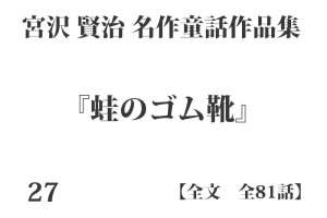 『蛙のゴム靴』【全文】宮沢 賢治 名作童話作品集 全81話