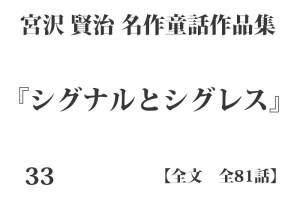 『シグナルとシグレス』【全文】宮沢 賢治 名作童話作品集 全99話
