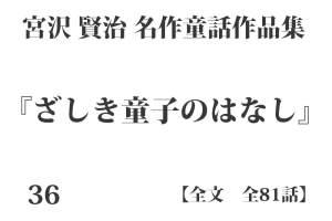 『ざしき童子のはなし』【全文】宮沢 賢治 名作童話作品集 全99話