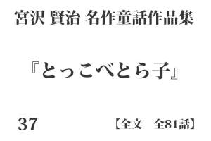 『とっこべとら子』【全文】宮沢 賢治 名作童話作品集 全99話