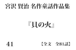 『貝の火』【全文】宮沢 賢治 名作童話作品集 全99話