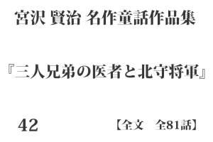 『三人兄弟の医者と北守将軍』【全文】宮沢 賢治 名作童話作品集 全99話