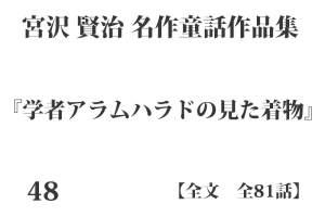 『学者アラムハラドの見た着物』【全文】宮沢 賢治 名作童話作品集 全99話