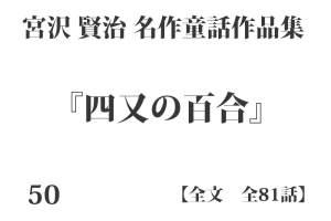 『四又の百合』【全文】宮沢 賢治 名作童話作品集 全99話