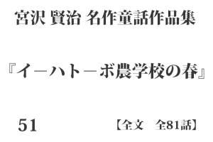 『イ-ハト-ボ農学校の春』【全文】宮沢 賢治 名作童話作品集 全99話