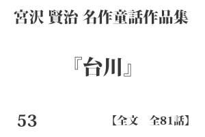 『台川』【全文】宮沢 賢治 名作童話作品集 全99話