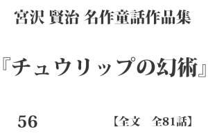 『チュウリップの幻術』【全文】宮沢 賢治 名作童話作品集 全99話