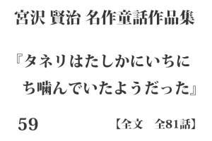 『タネリはたしかにいちにち噛んでいたようだった』【全文】宮沢 賢治 名作童話作品集 全99話