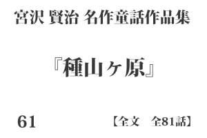 『種山ヶ原』【全文】宮沢 賢治 名作童話作品集 全99話